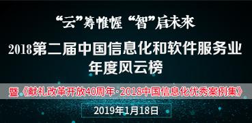 2018第二届中国信息化和软件服务业年度风云榜
